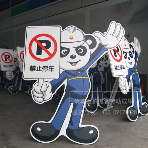 禁止停车指示牌